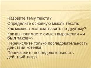 Назовите тему текста? Определите основную мысль текста. Как можно текст озагл