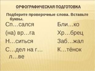 Подберите проверочные слова. Вставьте буквы. Сп…сался (на) вр…га Н…ситься С…д