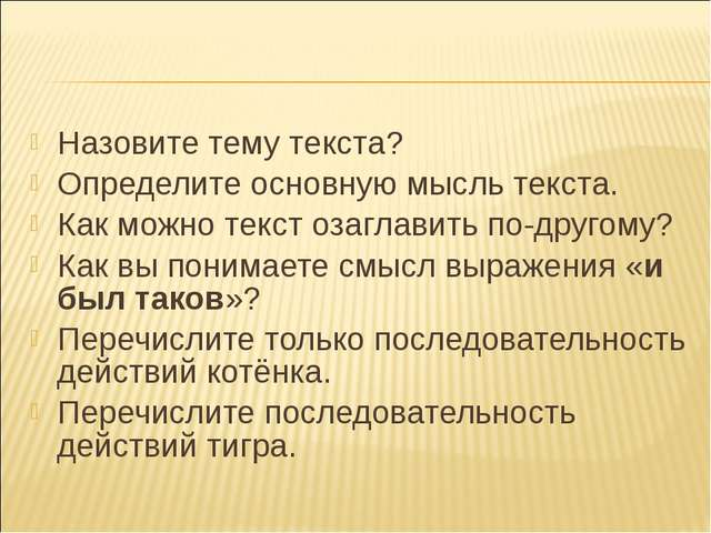 Назовите тему текста? Определите основную мысль текста. Как можно текст озагл...