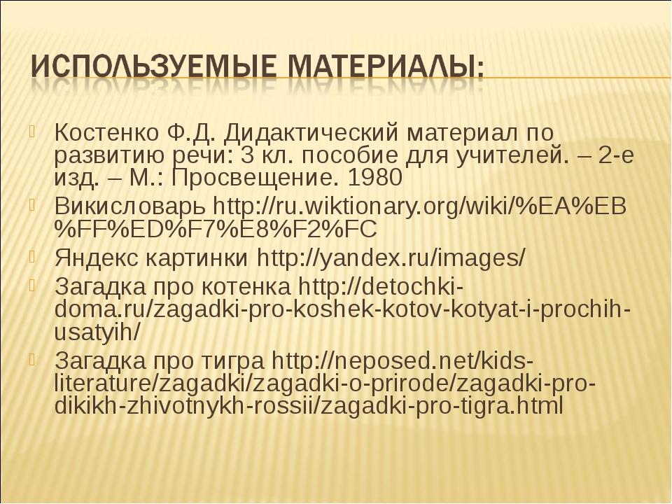 Костенко Ф.Д. Дидактический материал по развитию речи: 3 кл. пособие для учит...