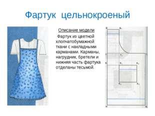 Фартук цельнокроеный Описание модели Фартук из цветной хлопчатобумажной ткани