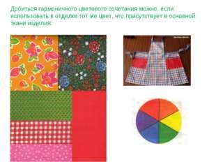 Добиться гармоничного цветового сочетания можно, если использовать в отделке