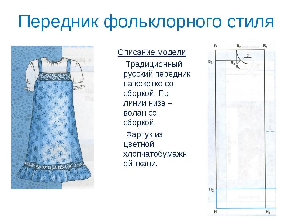Передник фольклорного стиля Описание модели Традиционный русский передник на...