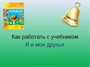 Как работать с учебником Я и мои друзья ГБОУ СОШ № 264 Лунькова В.Л. ГБОУ СОШ