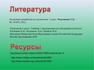 http://www.livelib.ru/book/1000478852/selections/~3 Поурочные разработки по т