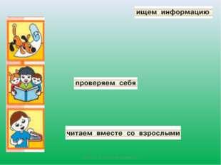 ГБОУ СОШ № 264 Лунькова В.Л. ГБОУ СОШ № 264 Лунькова В.Л.