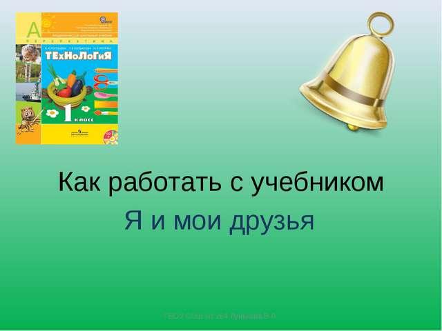 Как работать с учебником Я и мои друзья ГБОУ СОШ № 264 Лунькова В.Л. ГБОУ СОШ...