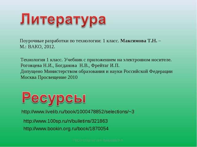 http://www.livelib.ru/book/1000478852/selections/~3 Поурочные разработки по т...