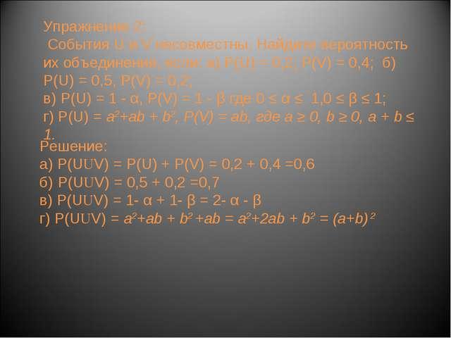 Упражнение 2: События U и V несовместны. Найдите вероятность их объединения,...