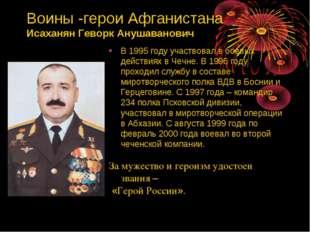 Воины -герои Афганистана Исаханян Геворк Анушаванович В 1995 году участвовал