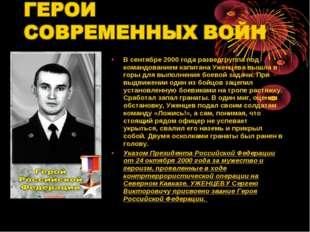 В сентябре 2000 года разведгруппа под командованием капитана Уженцева вышла в