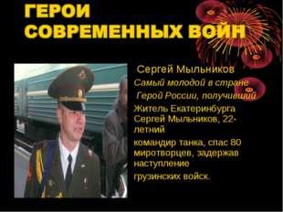 Сергей Мыльников Самый молодой в стране Герой России, получивший Житель Екат