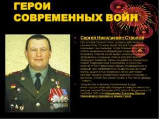 Сергей Николаевич Стволов При штурме Грозного полк успешно действовал в уличн