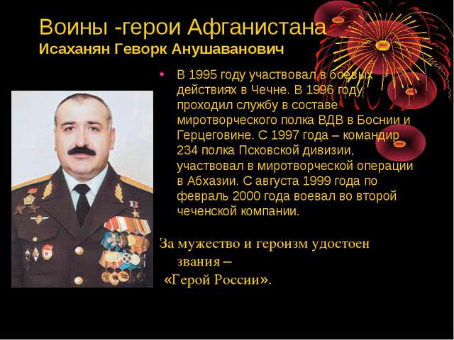 Воины -герои Афганистана Исаханян Геворк Анушаванович В 1995 году участвовал...