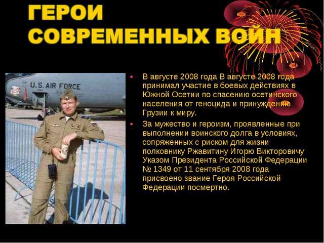 В августе 2008 года В августе 2008 года принимал участие в боевых действиях в...