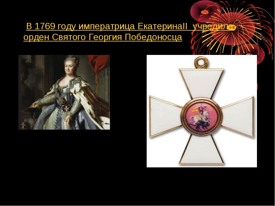 В 1769 году императрица ЕкатеринаII учредила орден Святого Георгия Победоносца