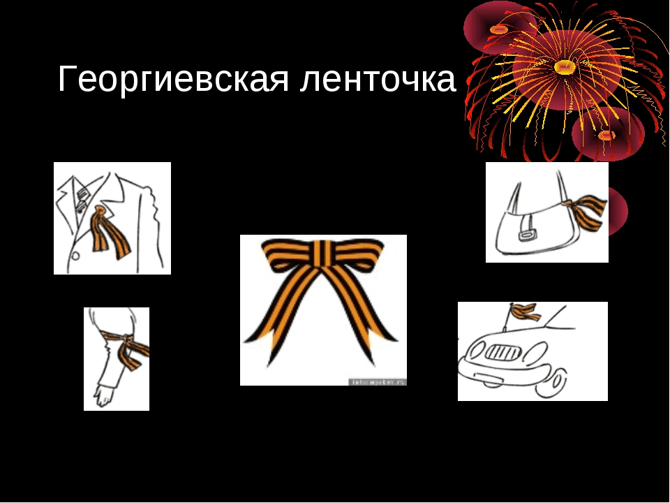 Георгиевская ленточка