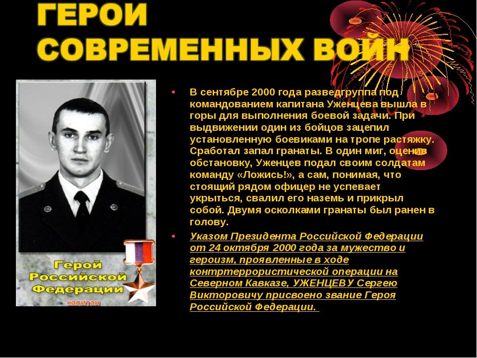 В сентябре 2000 года разведгруппа под командованием капитана Уженцева вышла в...
