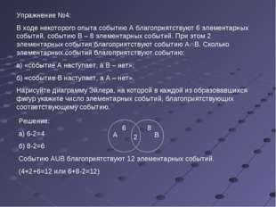 Решение: а) 6-2=4 б) 8-2=6 Событию AUB благоприятствуют 12 элементарных событ