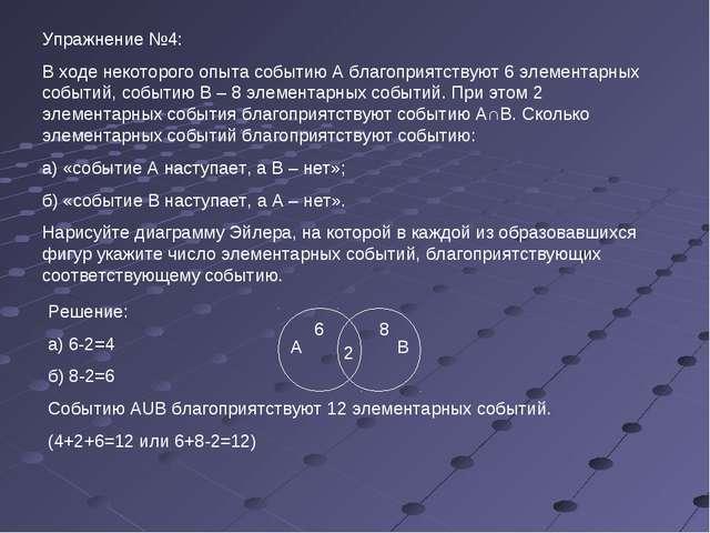 Решение: а) 6-2=4 б) 8-2=6 Событию AUB благоприятствуют 12 элементарных событ...