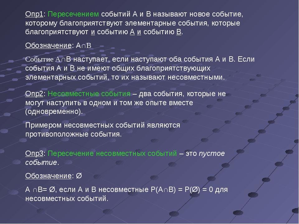 Опр1: Пересечением событий А и В называют новое событие, которому благоприятс...