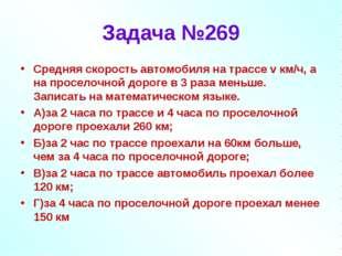 Задача №269 Средняя скорость автомобиля на трассе v км/ч, а на проселочной до
