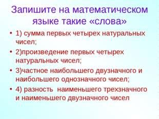 Запишите на математическом языке такие «слова» 1) сумма первых четырех натур