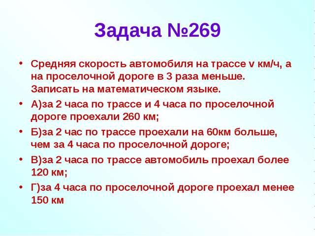 Задача №269 Средняя скорость автомобиля на трассе v км/ч, а на проселочной до...