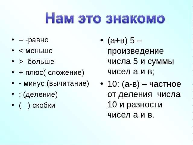 = -равно < меньше > больше + плюс( сложение) - минус (вычитание) : (деление)...