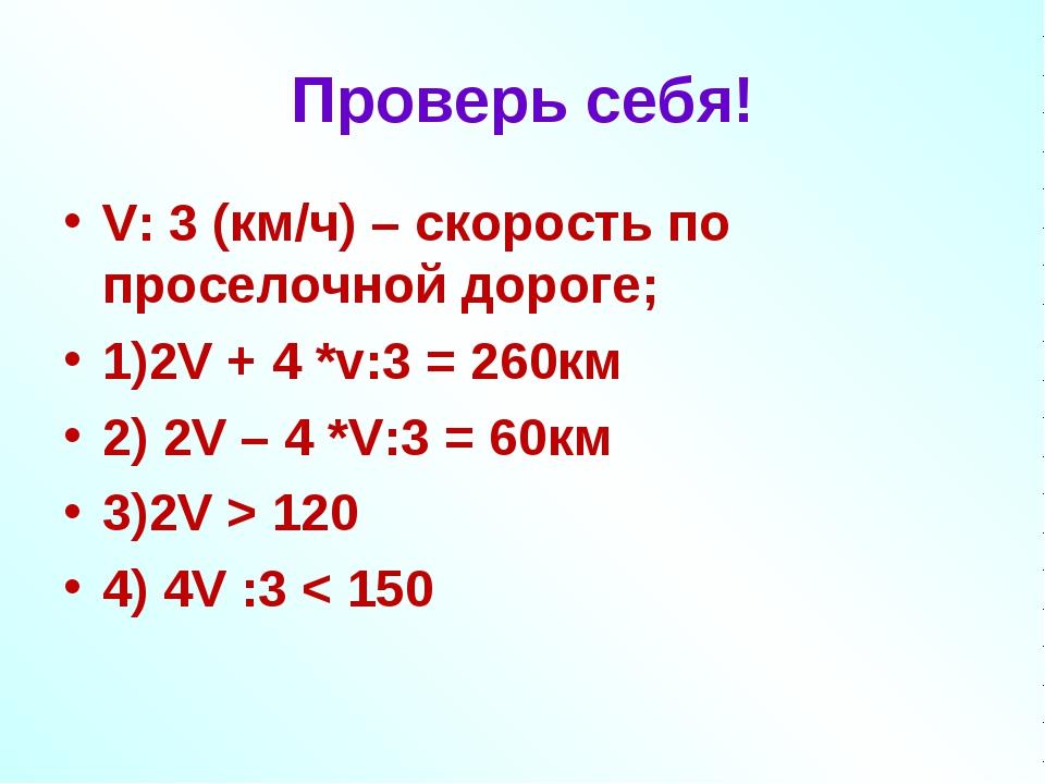 Проверь себя! V: 3 (км/ч) – скорость по проселочной дороге; 1)2V + 4 *v:3 = 2...