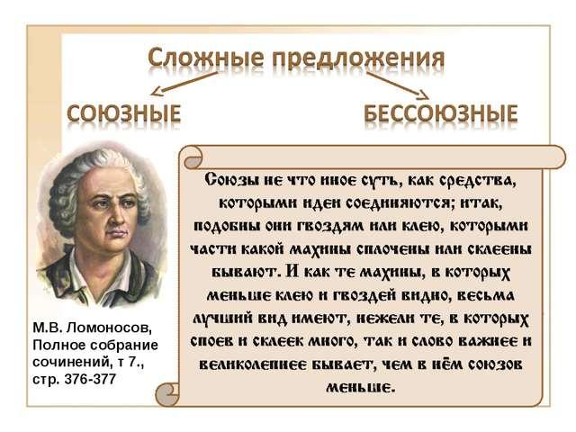 М.В. Ломоносов, Полное собрание сочинений, т 7., стр. 376-377