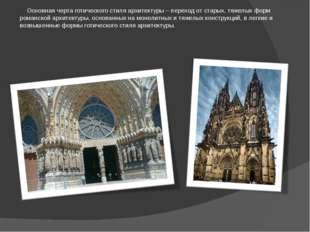 Основная черта готического стиля архитектуры – переход от старых, тяжелых фор