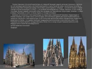 Распространение готической архитектуры из северной Франции в других регионах