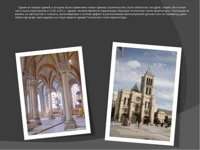 Одним из первых зданий, в котором были применены новые приемы строительства,...