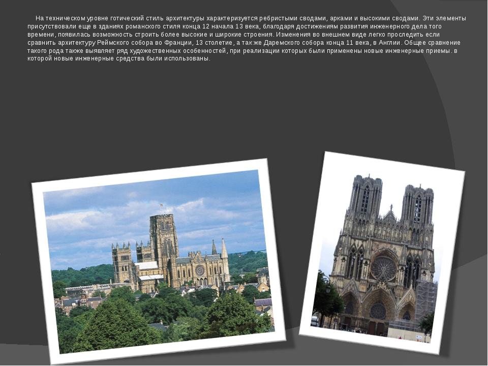 На техническом уровне готический стиль архитектуры характеризуется ребристыми...