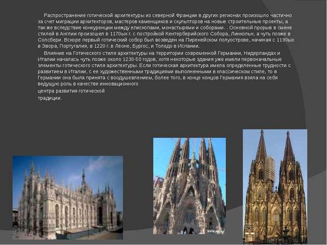 Распространение готической архитектуры из северной Франции в других регионах...