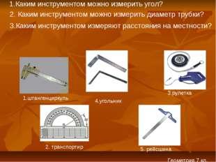 1.штангенциркуль 3.рулетка 2. транспортир 4.угольник 5. рейсшина 1.Каким инст