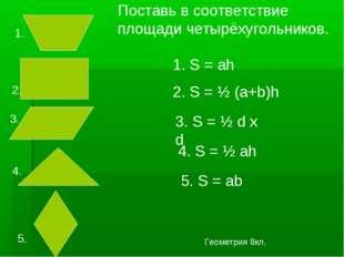 1. 2. 3. 4. 5. 1. S = аh 2. S = ½ (а+b)h 3. S = ½ d х d 4. S = ½ ah 5. S = аb