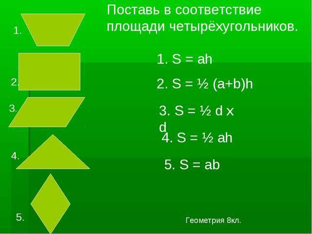 1. 2. 3. 4. 5. 1. S = аh 2. S = ½ (а+b)h 3. S = ½ d х d 4. S = ½ ah 5. S = аb...
