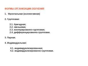 ФОРМЫ ОРГАНИЗАЦИИ ОБУЧЕНИЯ Фронтальная (коллективная) 2. Групповая: 2.1. бриг