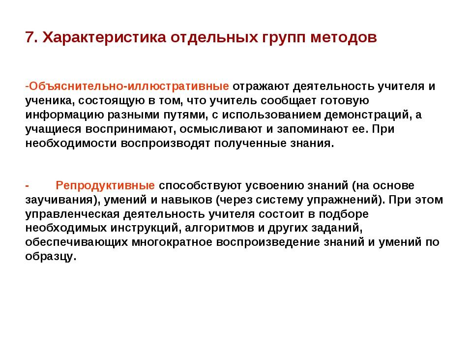 7. Характеристика отдельных групп методов Объяснительно-иллюстративные отража...