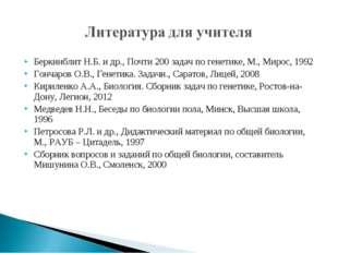 Беркинблит Н.Б. и др., Почти 200 задач по генетике, М., Мирос, 1992 Гончаров
