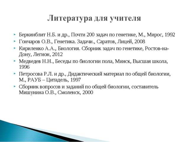 Беркинблит Н.Б. и др., Почти 200 задач по генетике, М., Мирос, 1992 Гончаров...