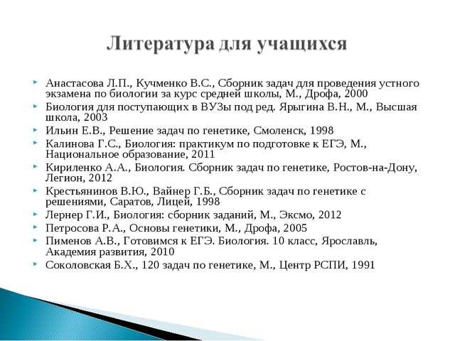 Анастасова Л.П., Кучменко В.С., Сборник задач для проведения устного экзамена...