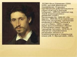 РЕПИН Илья Ефимович (1844-1930), русский живописец, передвижник. Вскрывал пр