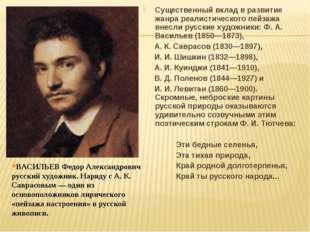 Существенный вклад в развитие жанра реалистического пейзажа внесли русские ху