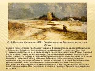 Именно такие чувства пробуждает картина Федора Александровича Васильева «Отт