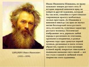 ШИШКИН Иван Иванович (1832—1898) Ивана Ивановича Шишкина, по праву называют