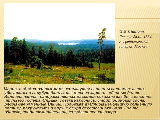 Мерно, подобно волнам моря, колышутся вершины сосновых лесов, убегающих в го...