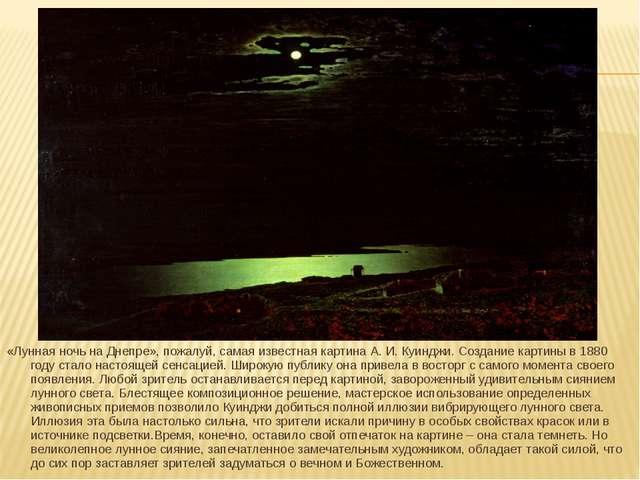 «Лунная ночь на Днепре», пожалуй, самая известная картина А. И. Куинджи. Созд...
